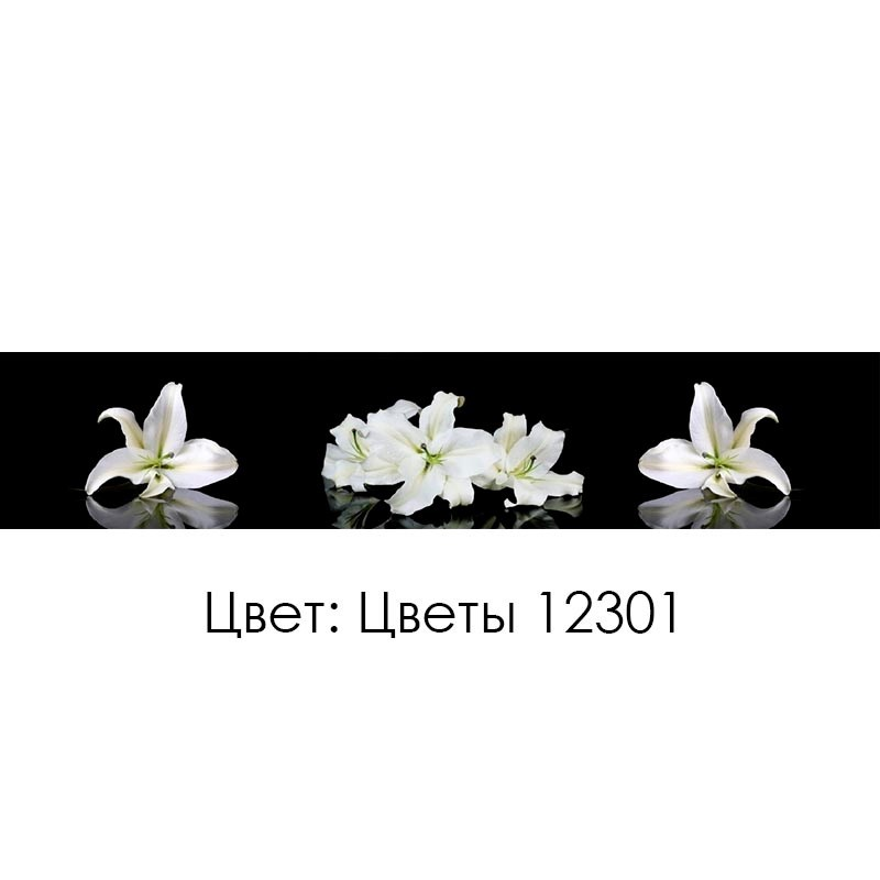 КУХОННЫЙ ФАРТУК «ЦВЕТЫ» (12301), (ХДФ, АБС)