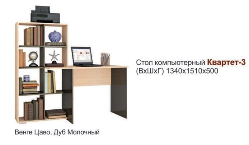 "Стол компьютерный ""Квартет-3"" - фото 21799"