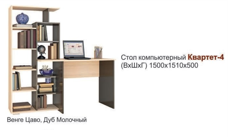"Стол компьютерный ""Квартет-4"" - фото 21803"