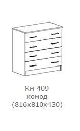 "Комод ""Фиеста"" КМ 409"