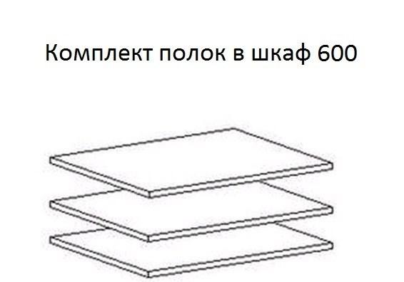 """КОМПЛЕКТ ПОЛОК В ШКАФ """"АЛЬБЕРТ"""" 600"""