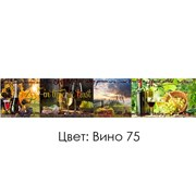 КУХОННЫЙ ФАРТУК «ВИНО» (75), (ХДФ, АБС)