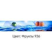 КУХОННЫЙ ФАРТУК «ФРУКТЫ» (936), (ХДФ, АБС)
