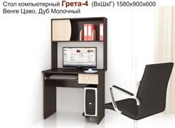 """Стол компьютерный """"Грета-4"""""""