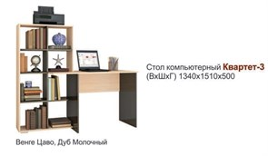 """Стол компьютерный """"Квартет-3"""""""