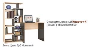 """Стол компьютерный """"Квартет-4"""""""