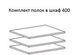 """КОМПЛЕКТ ПОЛОК В ШКАФ """"АЛЬБЕРТ"""" 400"""