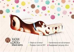 """ДЕТСКАЯ КРОВАТЬ """"ХАСКИ - ДЖЕК"""""""