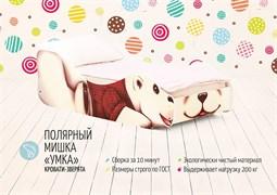 """ДЕТСКАЯ КРОВАТЬ """"ПОЛЯРНЫЙ МИШКА - УМКА"""""""