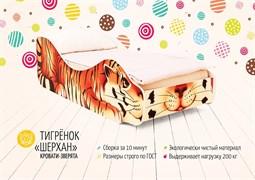 """ДЕТСКАЯ КРОВАТЬ """"ТИГРЁНОК - ШЕРХАН"""""""