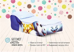 """ДЕТСКАЯ КРОВАТЬ """"БЕГЕМОТ - МОТЯ"""""""