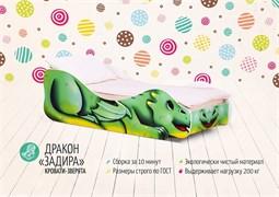 """ДЕТСКАЯ КРОВАТЬ """"ДРАКОН - ЗАДИРА"""""""