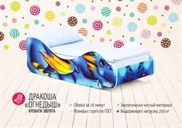 """ДЕТСКАЯ КРОВАТЬ """"ДРАКОН - ОГНЕДЫШ"""""""